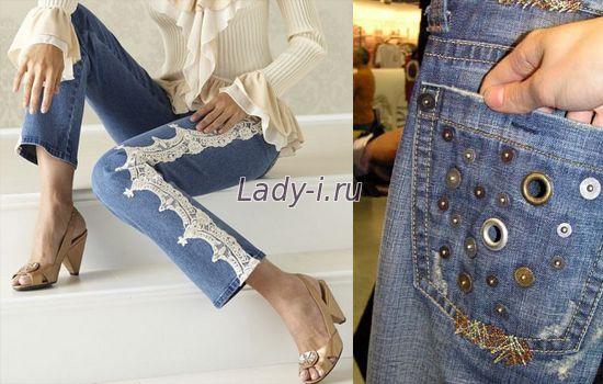 Как своими руками украсить джинсы и футболку
